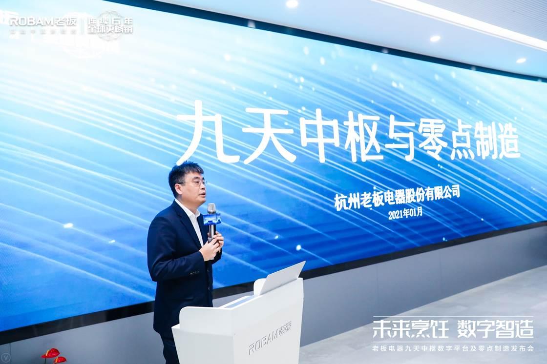 Robam Appliances: the Ninth-level Central Digital Platform to Start the Zero-Point Manufacturing Era